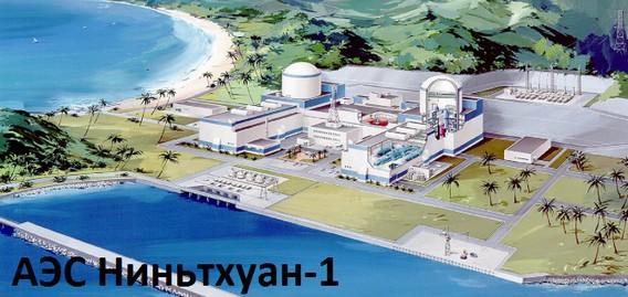 АЭС Ниньтхуан-1