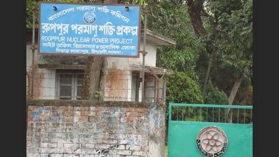 АЭС Руппур. Бангладеш. Фото