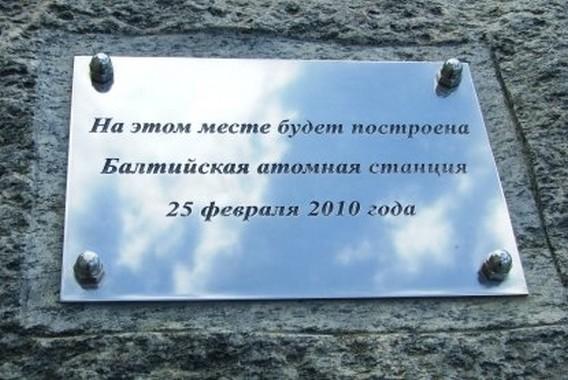Балтийская АЭС. Первый камень. Фото