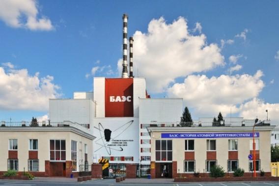 Белоярская АЭС фото