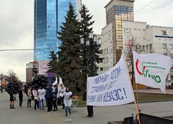 Фото. Митинги против строительства Южно-уральской АЭС