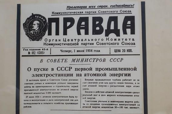 Газета Правда об открытии первой в Советском Союзе АЭС