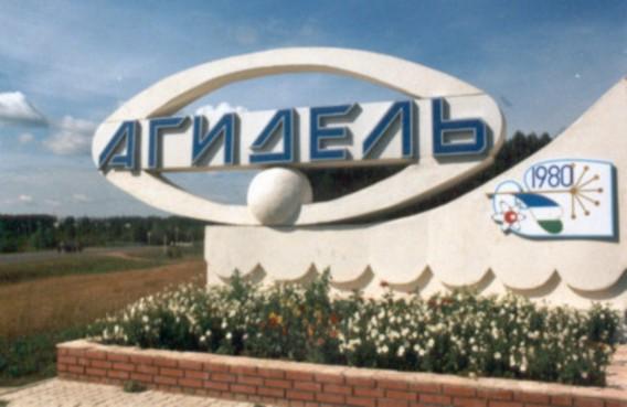 Город Агидель Башкирская AES