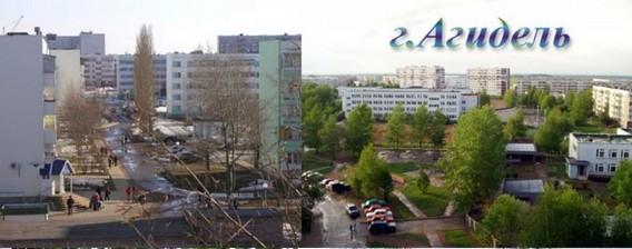 Город Агидель сейчас. ФотоГород Агидель сейчас. Фото