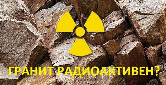 Гранит. Радиоактивность