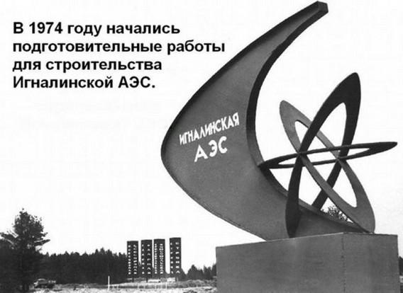 Игналинская АЭС логотип