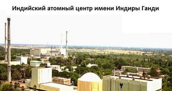 Индийский атомный центр имени Индиры Ганди (IGCAR)