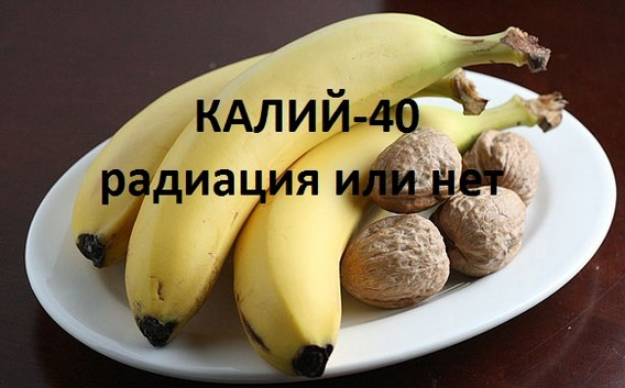 Калий-40 в бананах и орехах