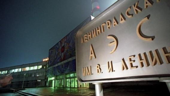 Ленинградская АЭС имени Ленина фото