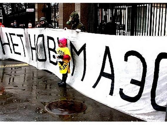 Митинг против АЭС в Москве