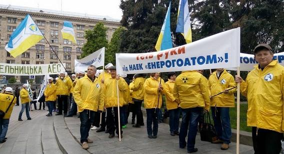 Митинг украинских атомщиков