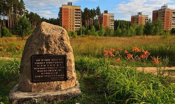 Монумент строителям Костромской АЭС