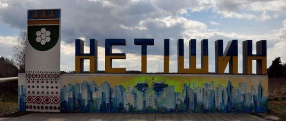 Нетешин - город спутник Хмельницкой АЭС Украина