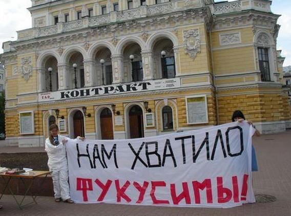 Нижегородская АЭС. Протесты. Фото