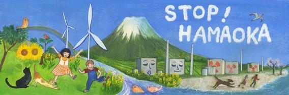 Плакаты против запуска АЭС Хамаока