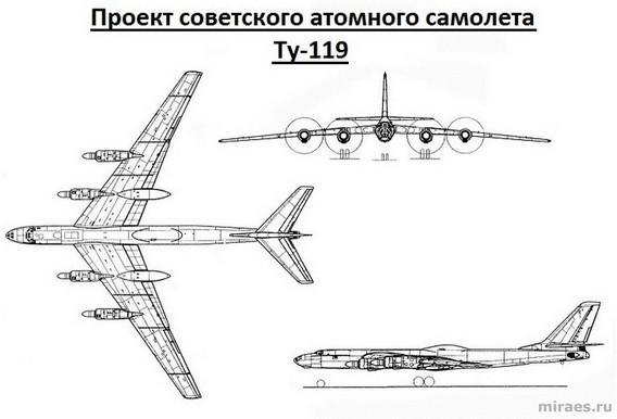 Проект атомного самолета Ту-119