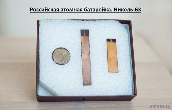 Российская атомная батарейка