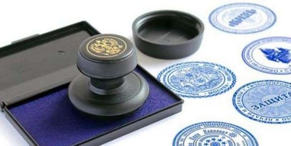 Синие печати