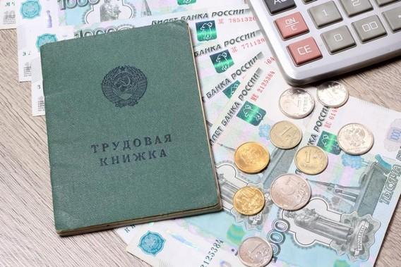 Трудовая книжка на фоне денег